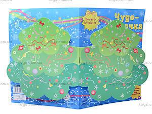 Книжка-открытка «Чудо-ёлочка», С572002РК19555Р, фото