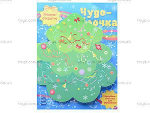 Книжка-открытка «Чудо-ёлочка», С572002РК19555Р, отзывы