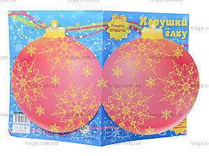 Книжка-открытка «Игрушки на ёлку», С572004РК19552Р, фото