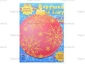 Книжка-открытка «Игрушки на ёлку», С572004РК19552Р, отзывы
