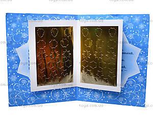 Книжка-открытка «Коляда, Коляда!», С572001К19554Р, купить