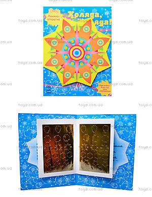 Книжка-открытка «Коляда, Коляда!», С572001К19554Р