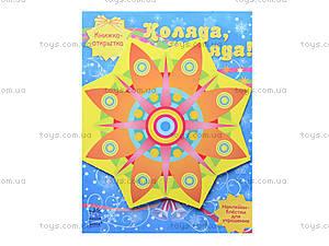Книжка-открытка «Коляда, Коляда!», С572001К19554Р, отзывы