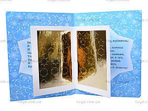 Книжка-открытка «Снежинки-пушинки», С572003РК19553Р, купить