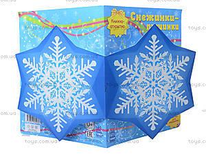 Книжка-открытка «Снежинки-пушинки», С572003РК19553Р, фото