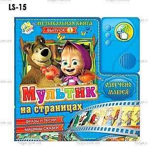 Книжка музыкальная «Маша», 6 сказок, LS-15