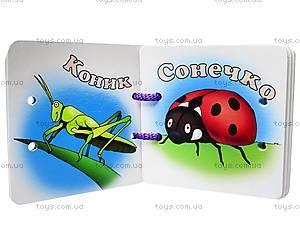 Книжка на шнурке «Комахи та рептилії», , фото