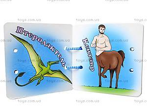 Книжка на шнурке «Світ тварин. Доісторичні та фантоми», , фото