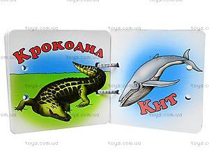 Книжка на шнурке «Світ тварин. Хижаки», , фото