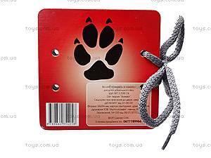 Книжка на шнурке «Світ тварин. Хижаки», , отзывы