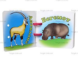 Книжка на шнурке «Світ тварин. Вегетаріанці», , купить