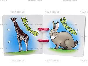 Книжка на шнурке «Світ тварин. Вегетаріанці», , отзывы