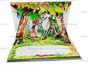 Книга-панорама для детей «Красная шапочка», Талант, купить