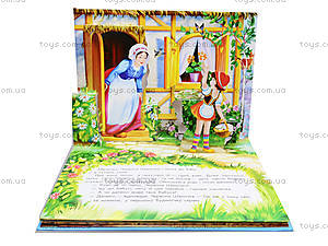 Книга-панорама для детей «Красная шапочка», Талант, фото