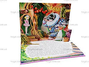 Детская книга-панорама «Дюймовочка», Талант, купить