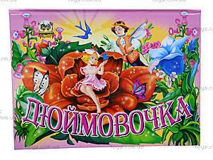 Детская книга-панорама «Дюймовочка», Талант