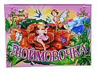 Детская книга-панорама «Дюймовочка», Талант, фото
