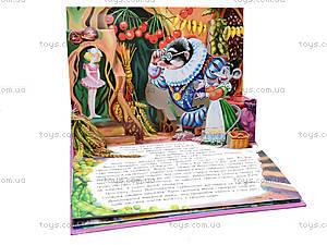 Книга-панорама для детей «Дюймовочка», Талант, купить