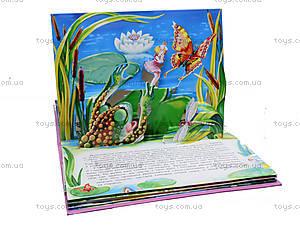 Книга-панорама для детей «Дюймовочка», Талант, фото