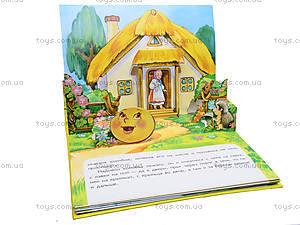 Книга-панорама для детей «Колобок», Талант, купить