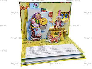 Книга-панорама для детей «Колобок», Талант, фото