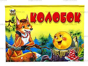 Детская книга-панорама «Колобок», Талант, купить