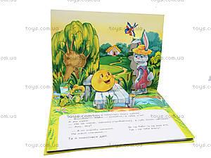 Детская книга-панорама «Колобок», Талант, фото