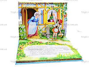 Детская книжка-панорама «Красная шапочка», Талант, фото