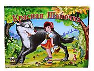 Детская книжка-панорама «Красная шапочка», Талант, купить