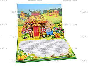 Детская книжка-панорама «О трёх поросятах», Талант, фото