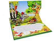 Детская книжка-панорама «О трёх поросятах», Талант, купить