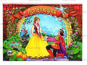 Детская книжка-панорама «Золушка», Талант