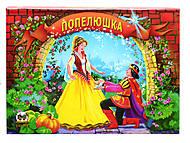 Детская книжка-панорама «Золушка», Талант, отзывы