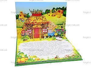 Книжка-панорама «О трех поросятах», Талант, фото