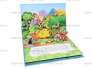 Детская книжка-панорама «Репка», Талант, купить
