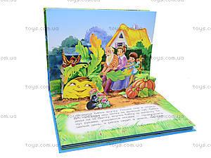 Детская книжка-панорама «Репка», Талант, фото