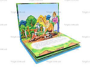Книжка-панорама «Репка», Талант, фото