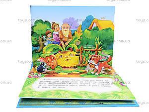 Книжка-панорама «Репка», Талант