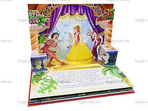 Книга-панорама для детей «Золушка», Талант, купить