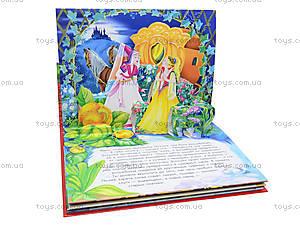 Книга-панорама для детей «Золушка», Талант, фото