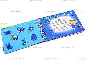 Книжка с магнитами «Цвета», 75047, цена