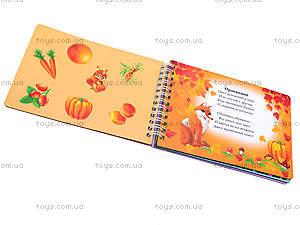 Книжка с магнитами «Цвета», 75047, игрушки