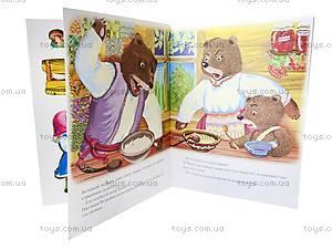Книжка с наклейками «Три медведя», , купить