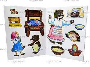 Книжка с наклейками «Три медведя», , фото
