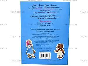 Книжка с наклейками «Три медведя», , отзывы