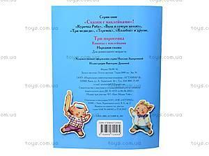 Книжка с наклейками «Три поросенка», , купить