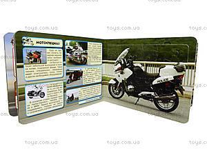 Книжка с пазлами «Мотоциклы», Талант, купить