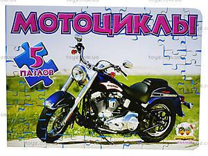 Книжка с пазлами «Мотоциклы», Талант