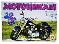 Книжка с пазлами «Мотоциклы», Талант, отзывы