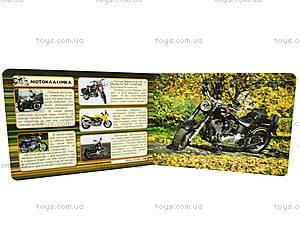 Книжка с пазлами «Мотоциклы», Талант, цена